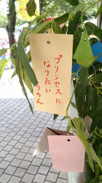 七夕 短冊