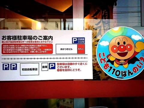 あきちゃん駐車場
