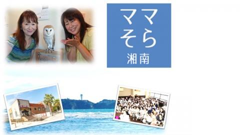 ママそら湘南 1周年 記念パーティー2