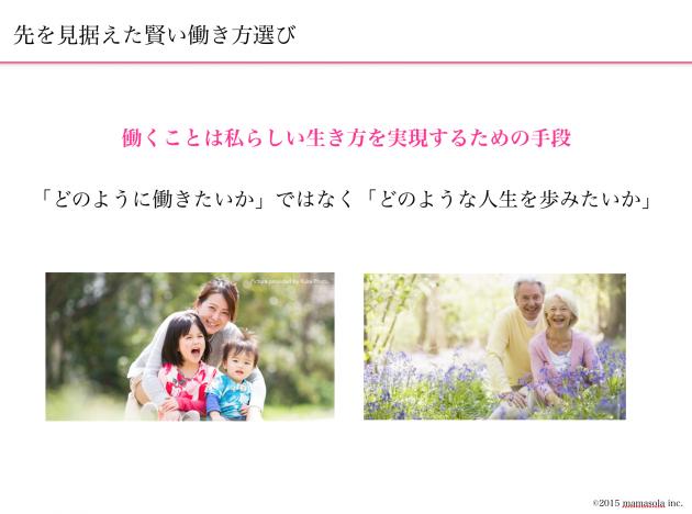 ママの働き方 奥田絵美
