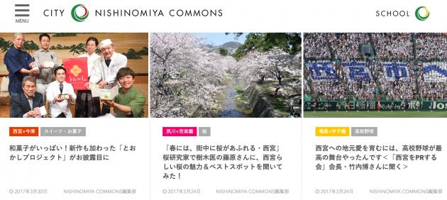 https://www.nishinomiya-city.jp/