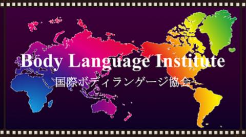 国際ボディランゲージ協会