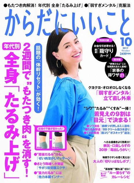 cover_201710_light