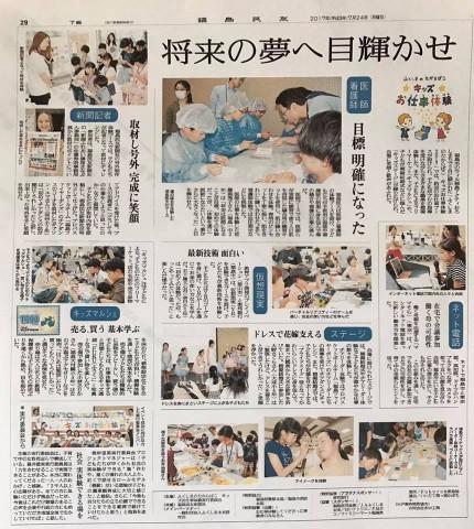 7/24の福島民友新聞朝刊