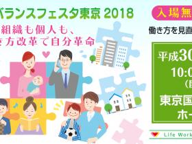 http://www.lwb-festa.metro.tokyo.jp/index.html
